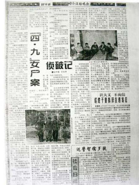 """1996年4月《呼和浩特晚报》刊登""""四九女尸案侦破记"""".-呼格吉勒图"""